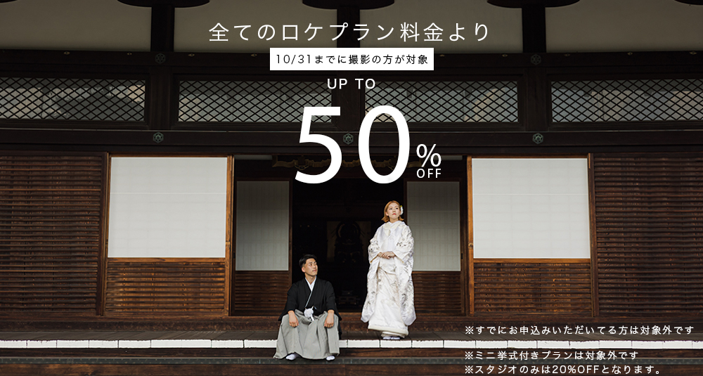 4/24-5/9撮影全プラン50%OFF!!