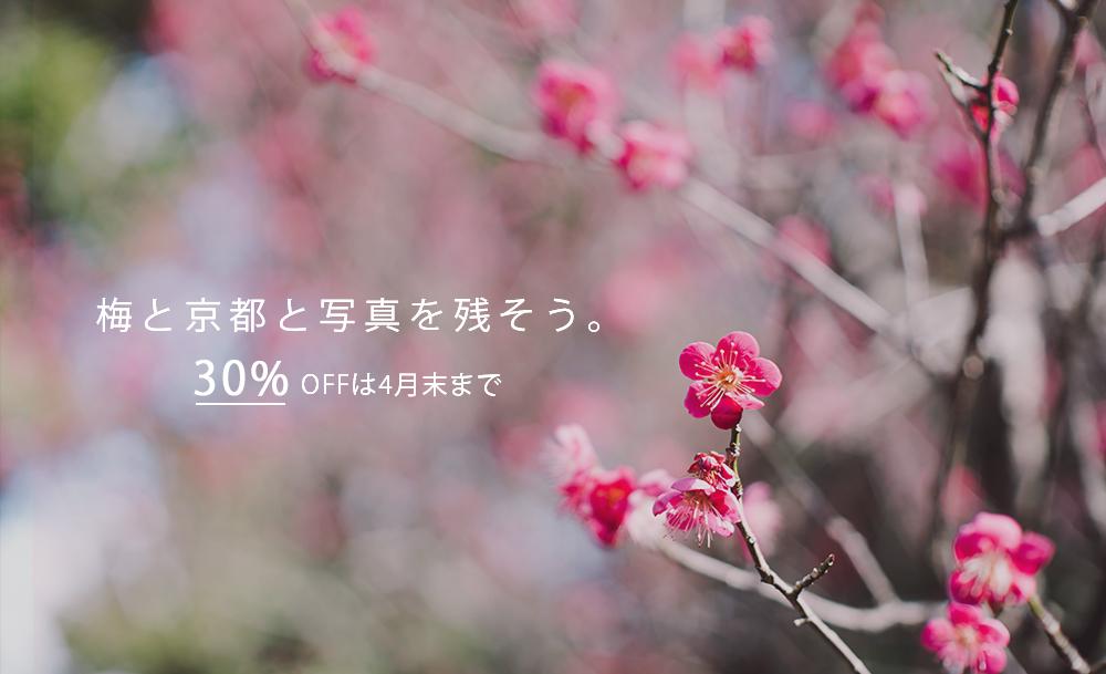 梅と京都と写真を残そう。プラン30%OFF4月末まで